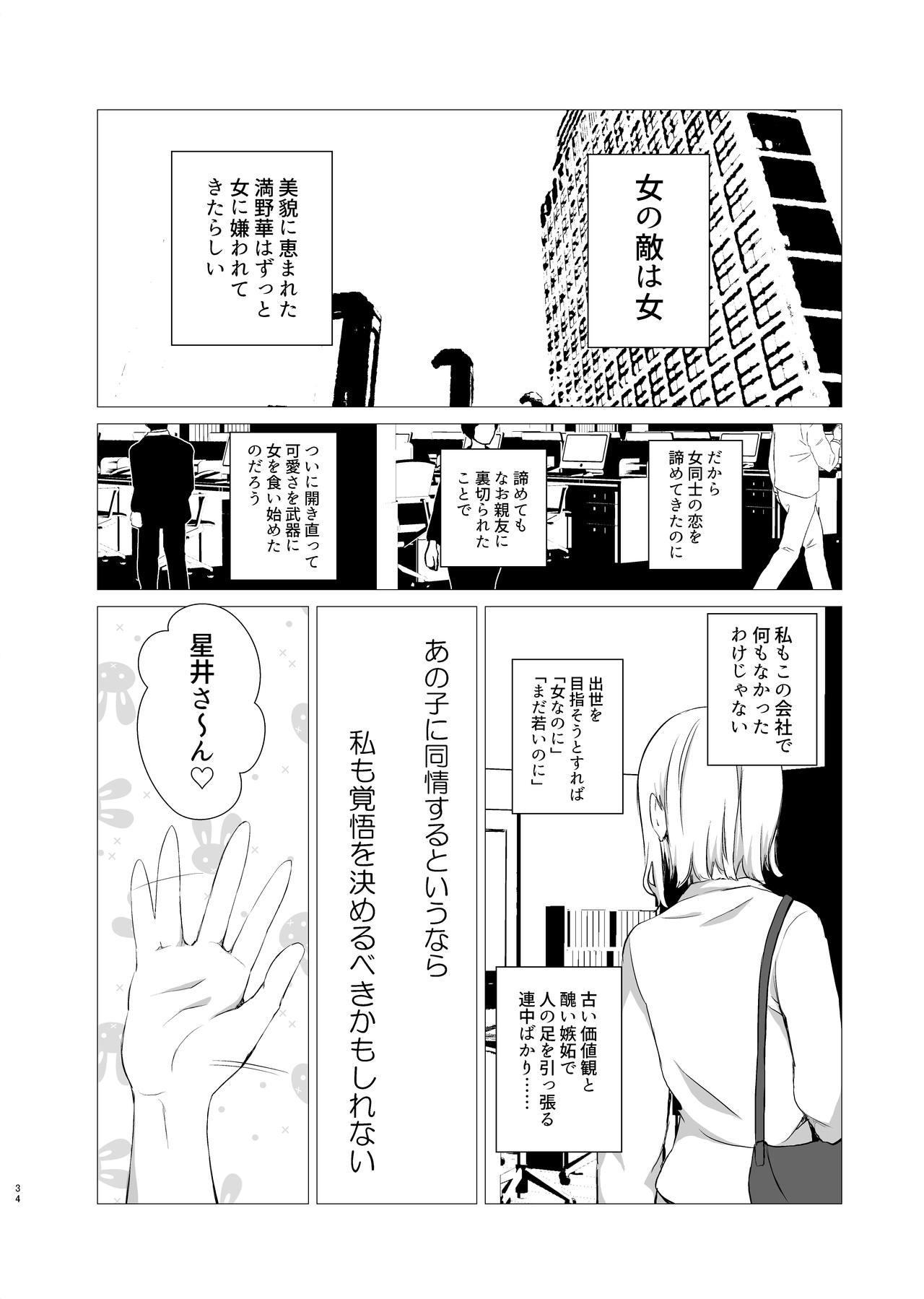 Hanayomi no Makurakotoba 32