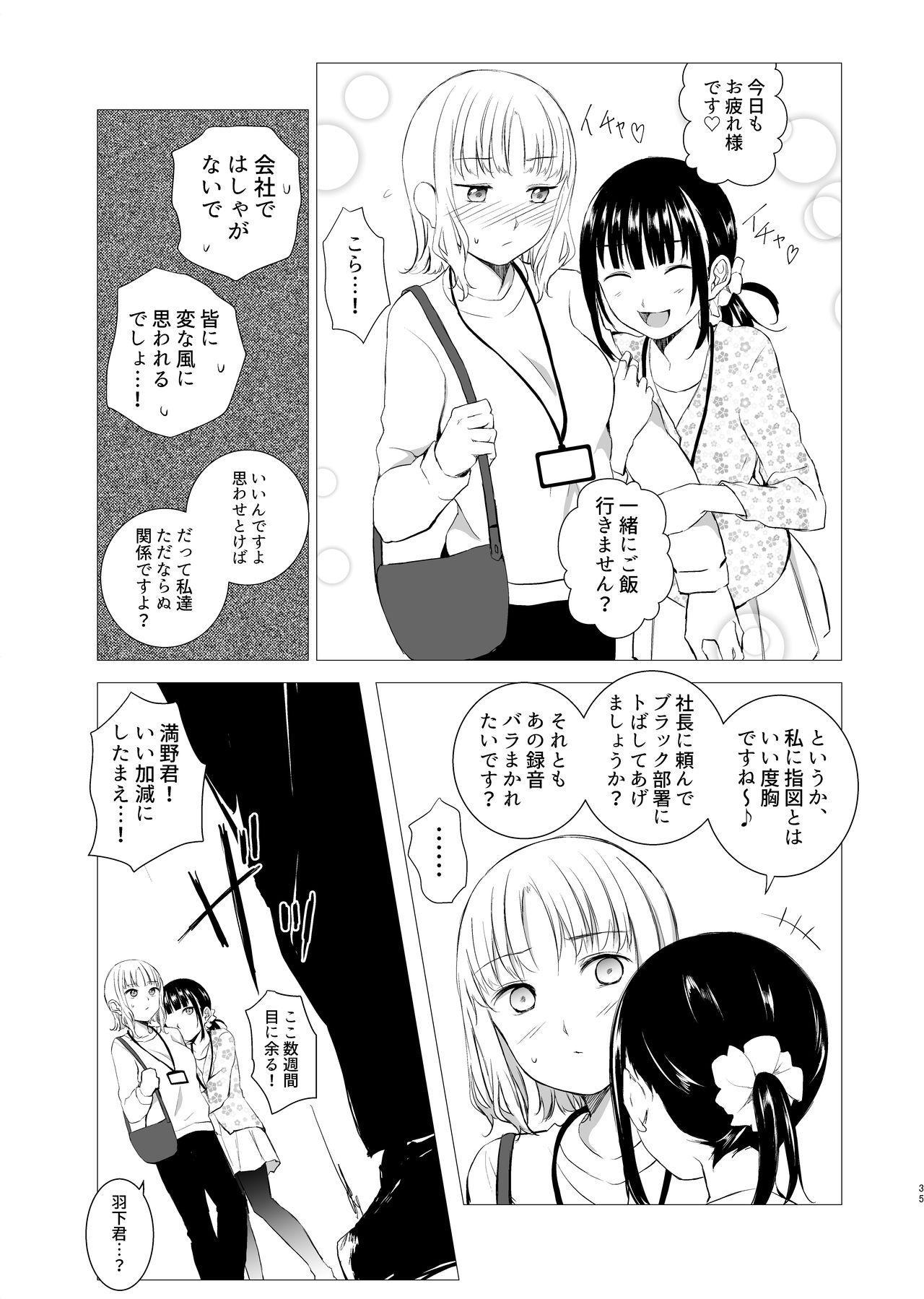 Hanayomi no Makurakotoba 33