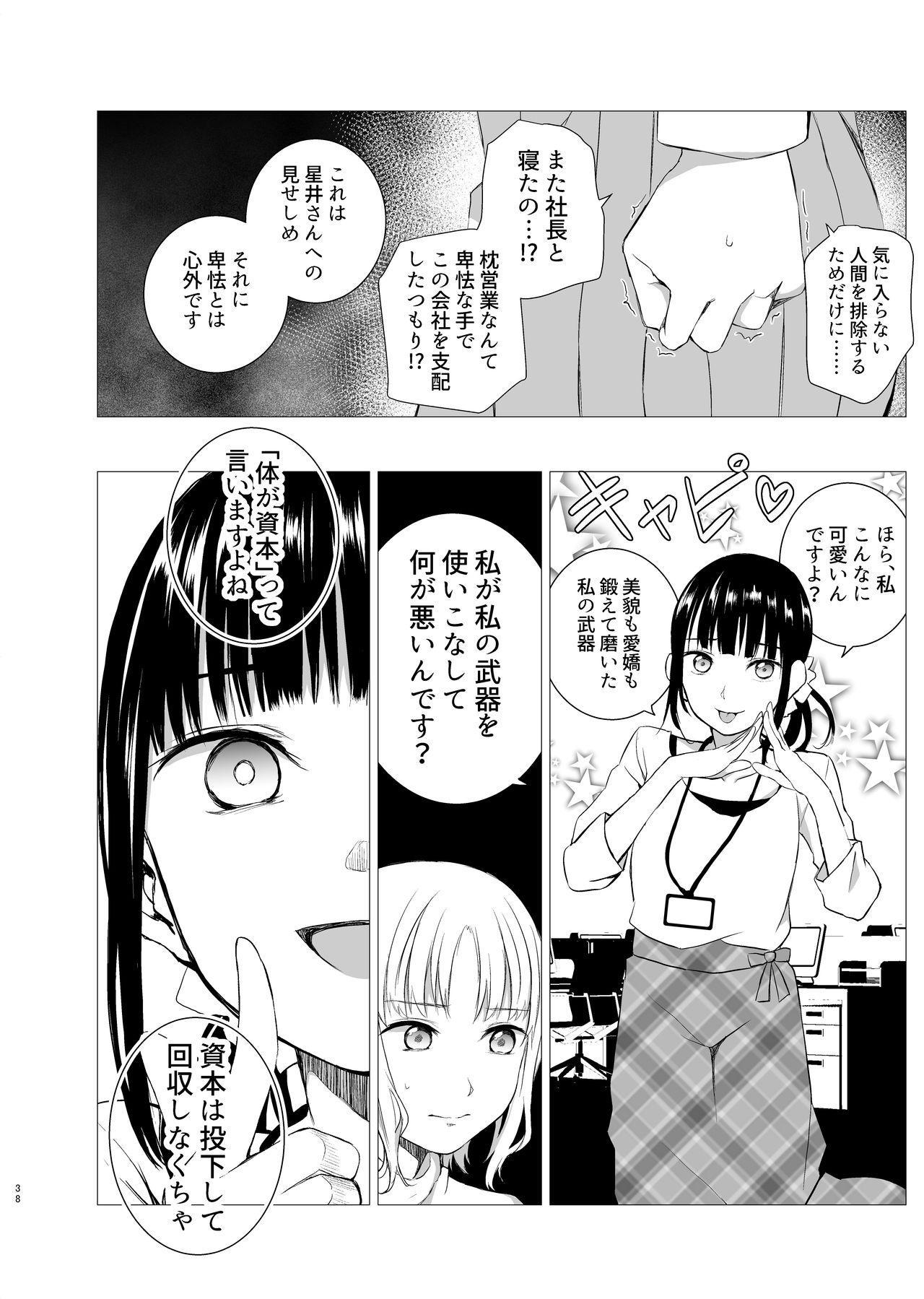 Hanayomi no Makurakotoba 36