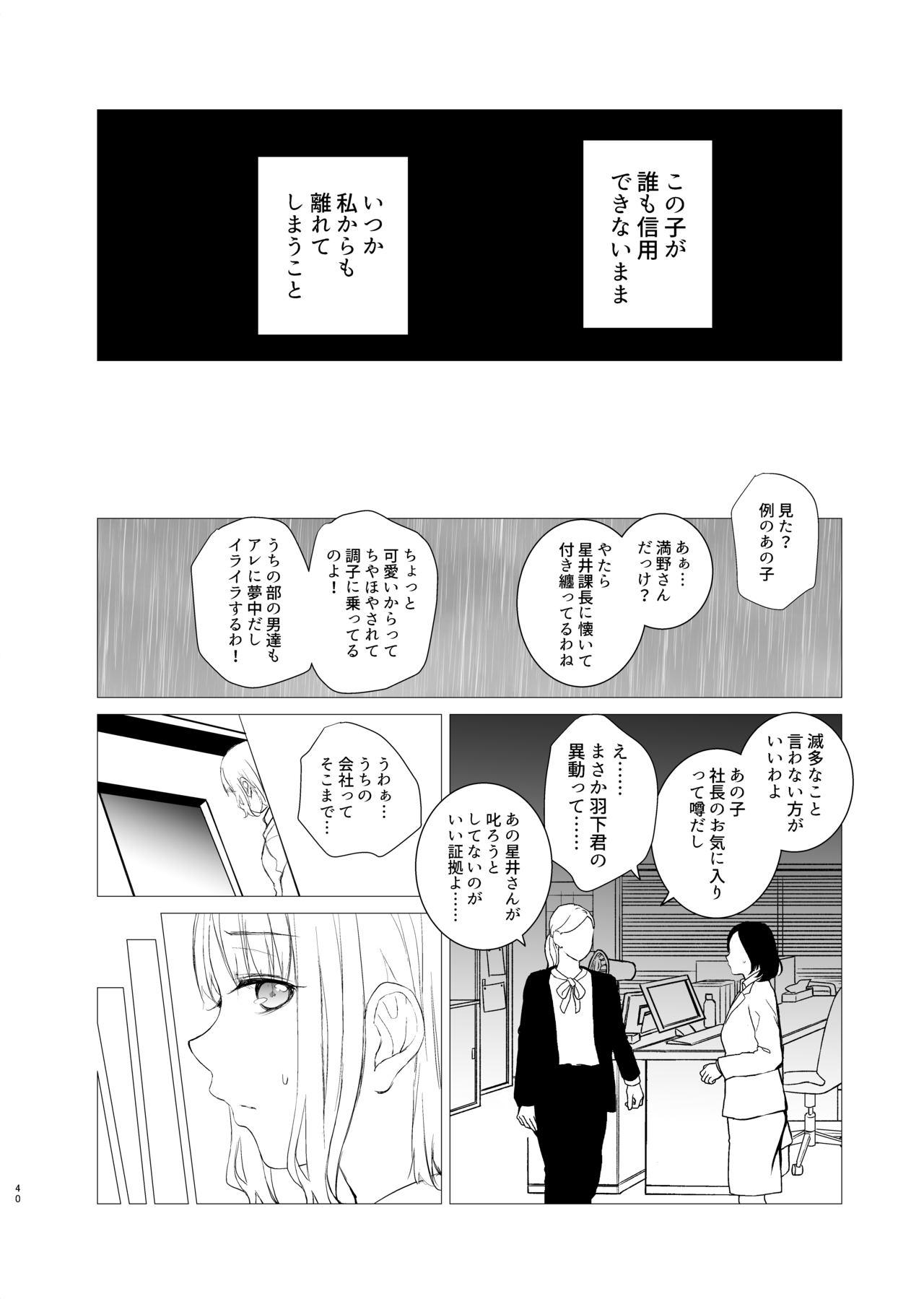 Hanayomi no Makurakotoba 38