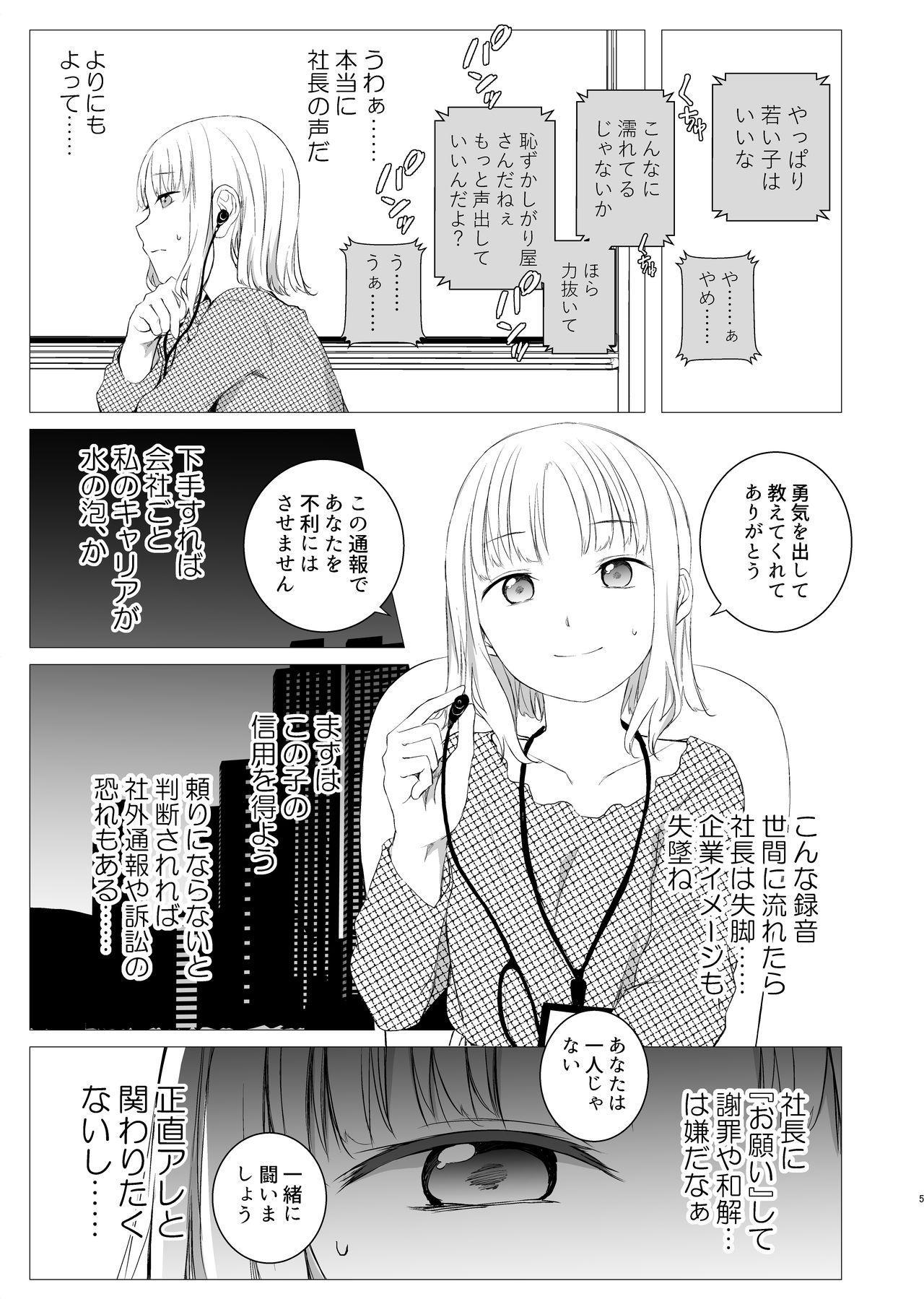 Hanayomi no Makurakotoba 3