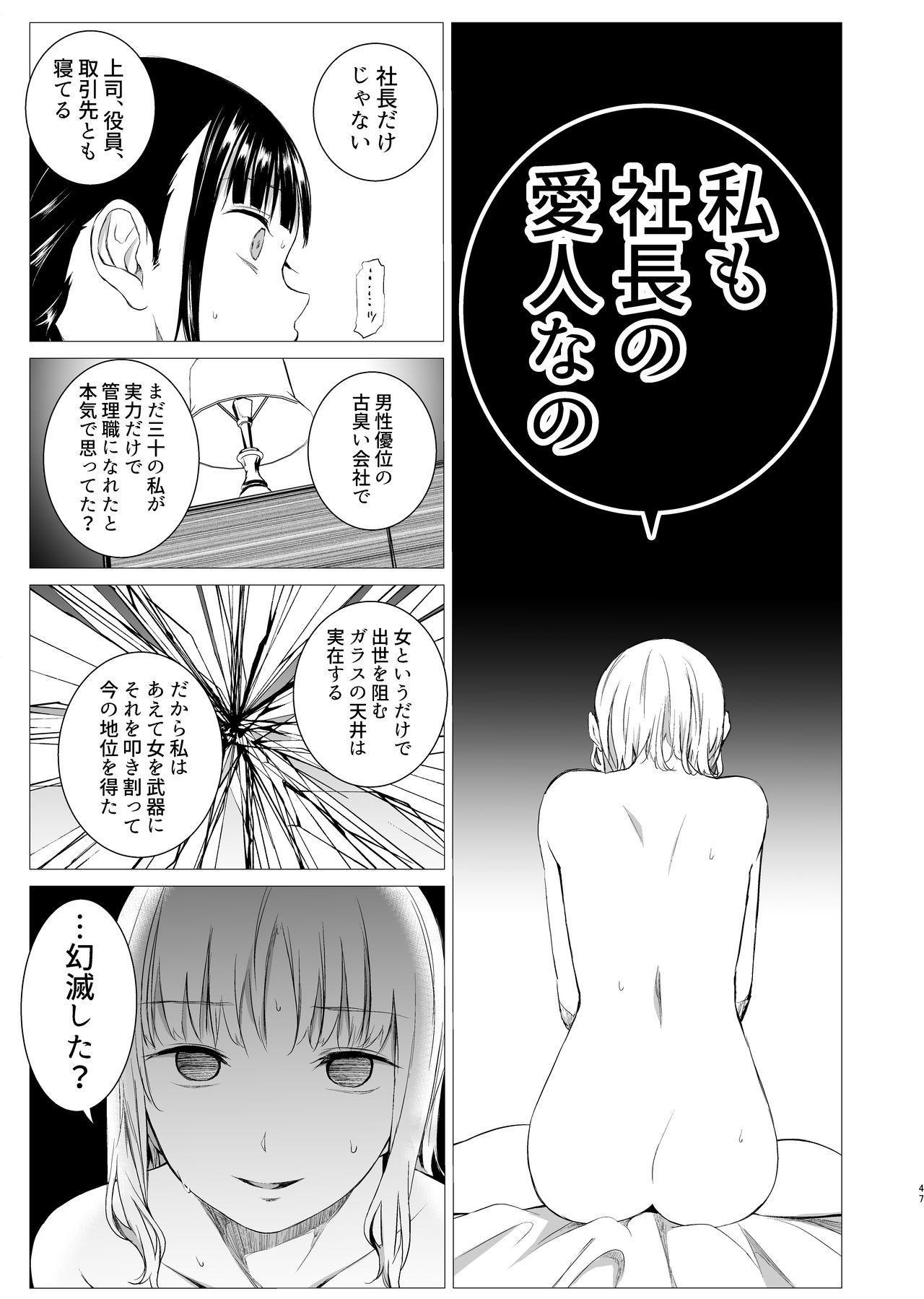 Hanayomi no Makurakotoba 45