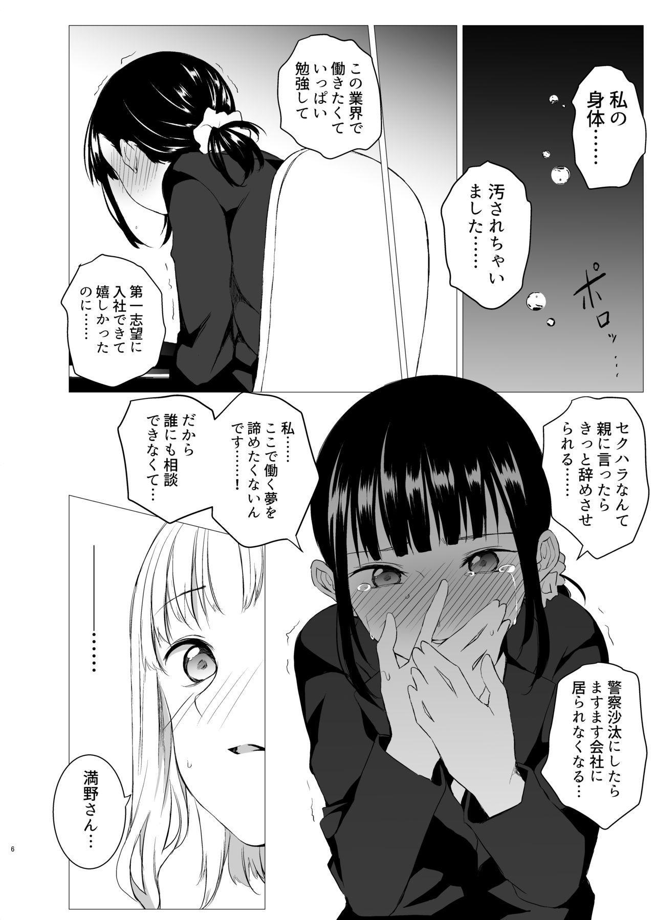 Hanayomi no Makurakotoba 4