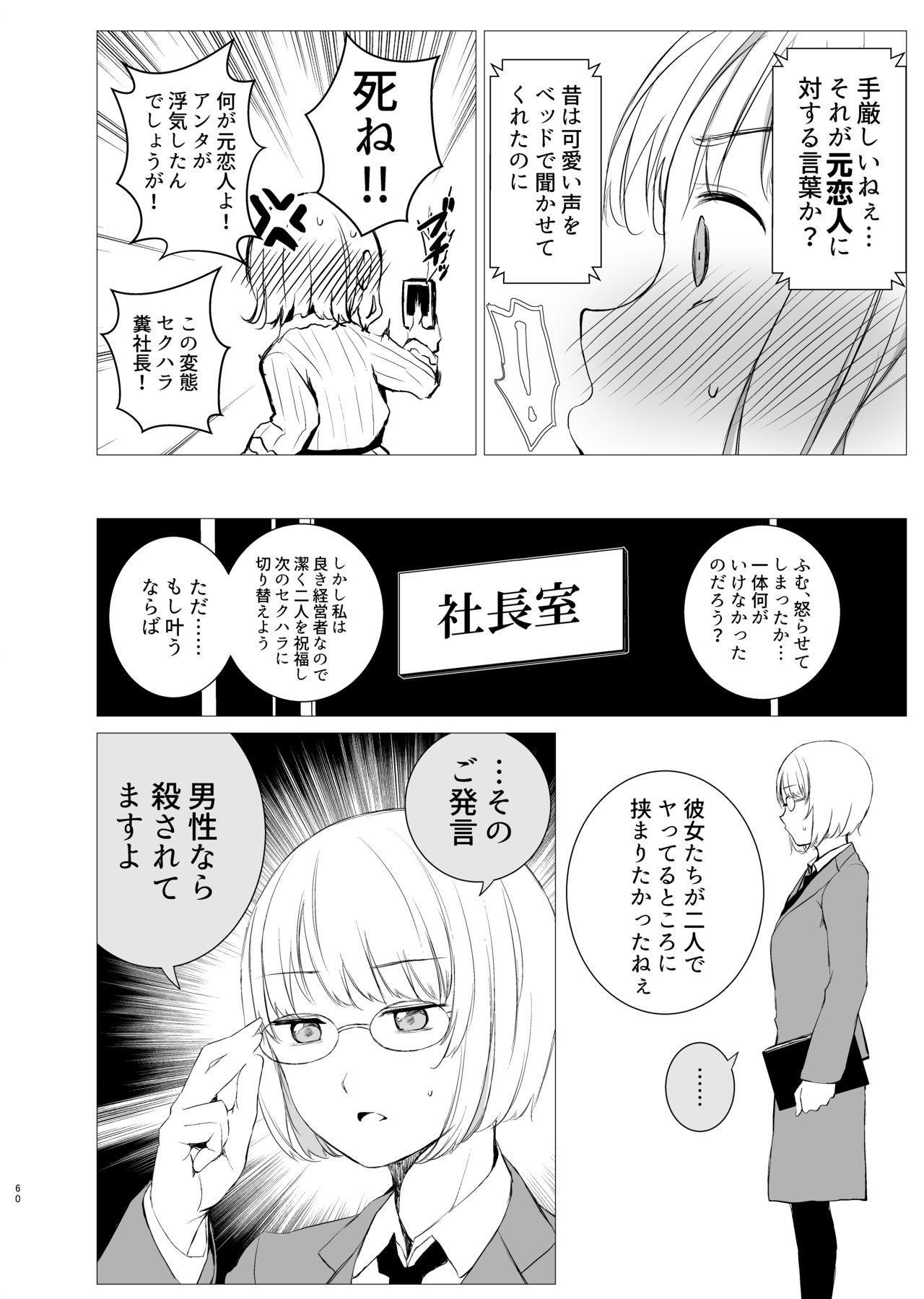 Hanayomi no Makurakotoba 58