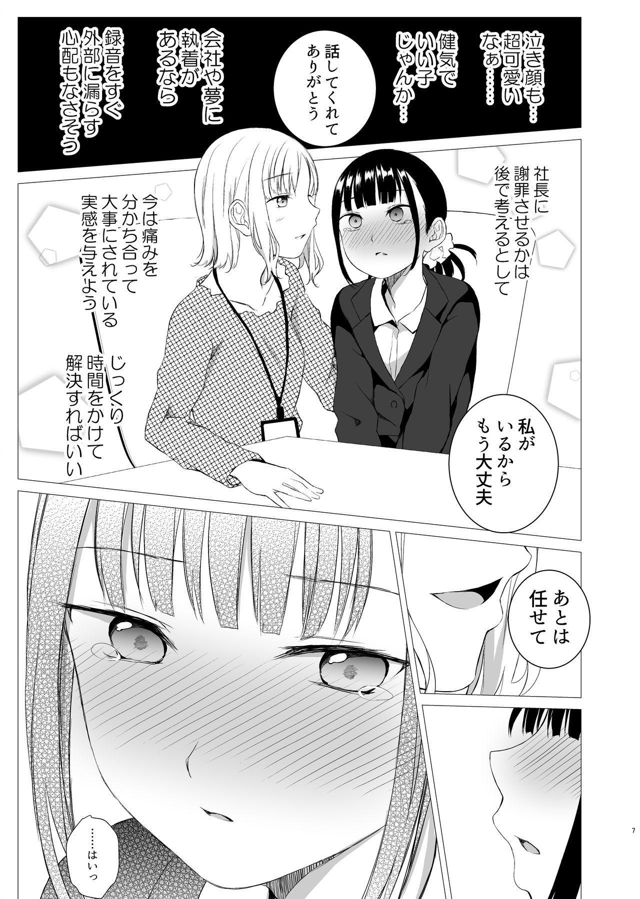 Hanayomi no Makurakotoba 5