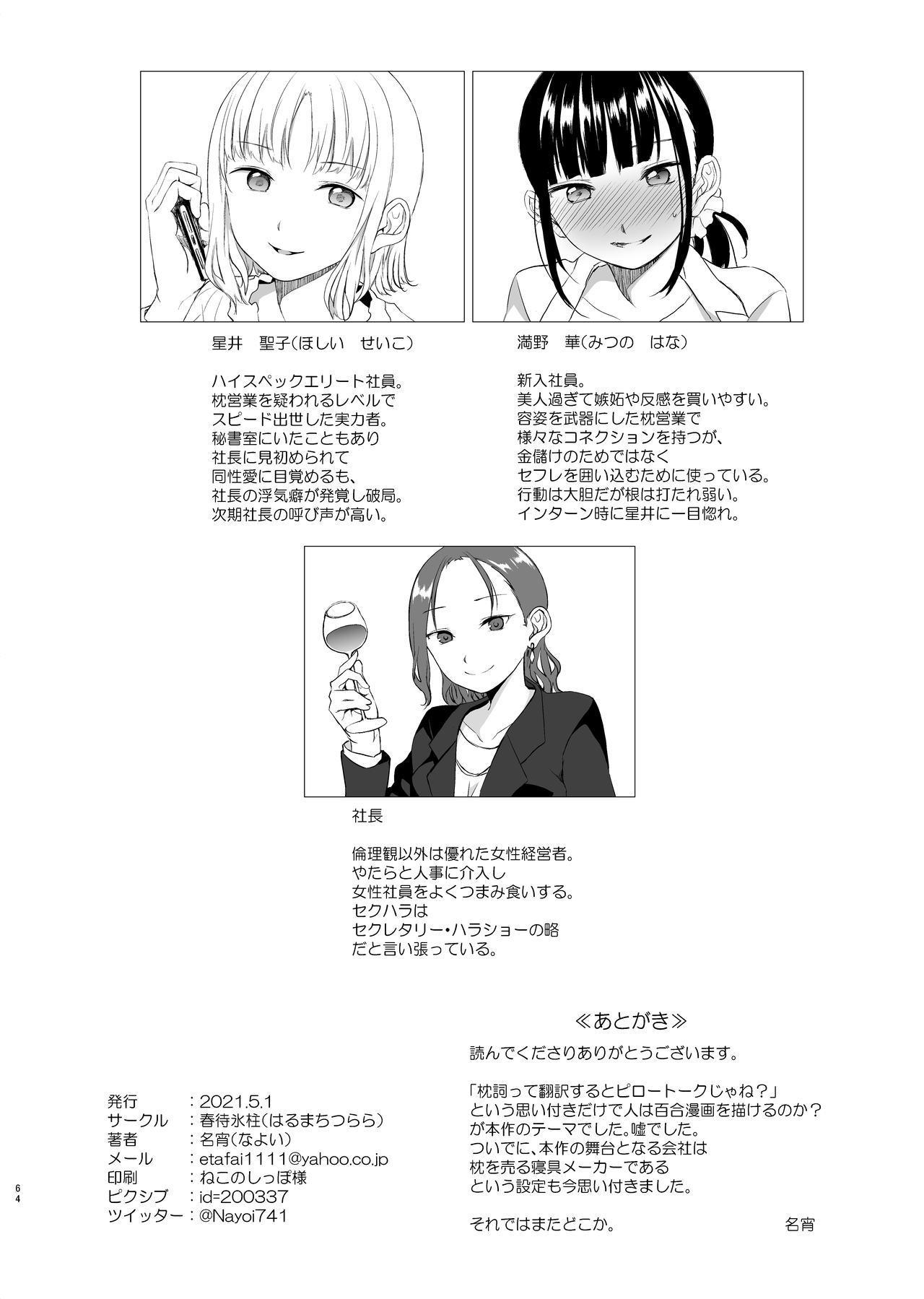 Hanayomi no Makurakotoba 62