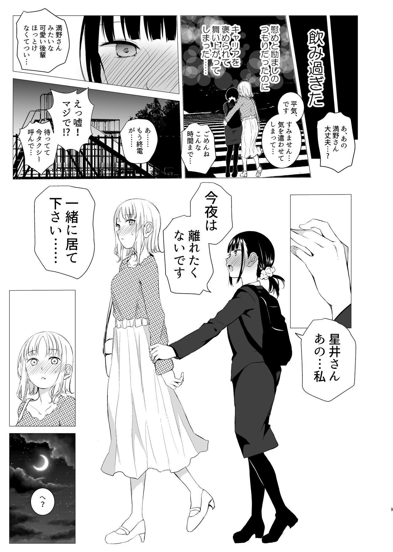 Hanayomi no Makurakotoba 7