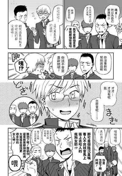 Sonna Kimi ga Kawaikute 2
