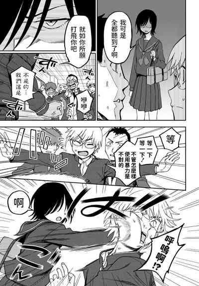 Sonna Kimi ga Kawaikute 3