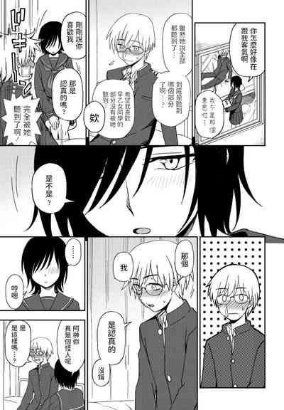 Sonna Kimi ga Kawaikute 5