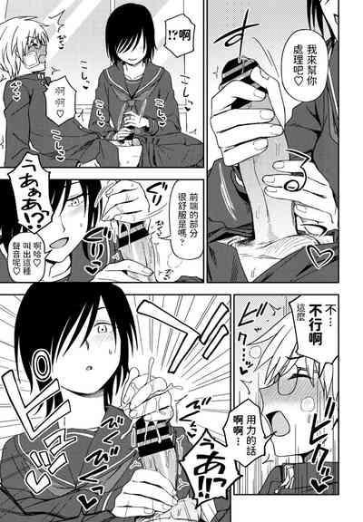 Sonna Kimi ga Kawaikute 9
