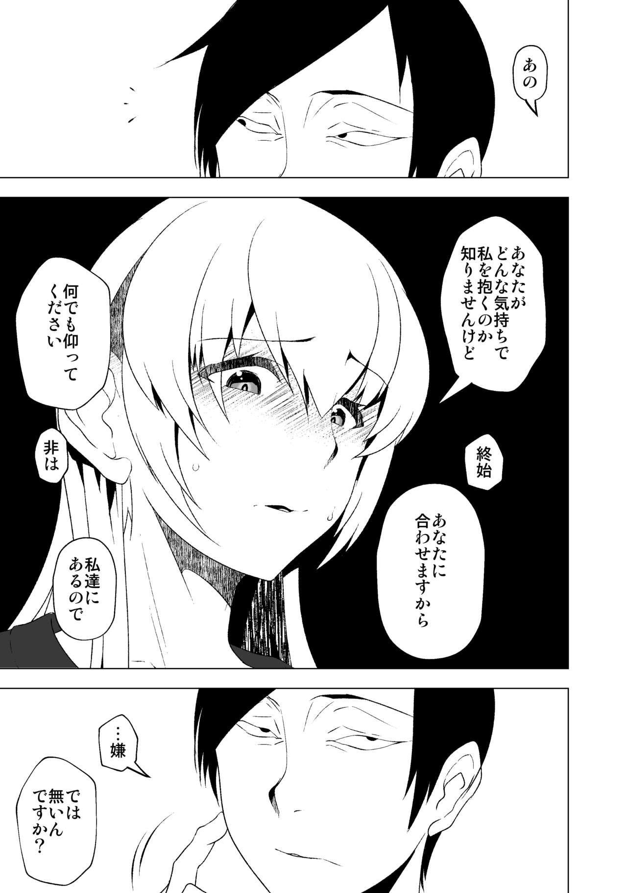 Hanayome no Koufuku 9