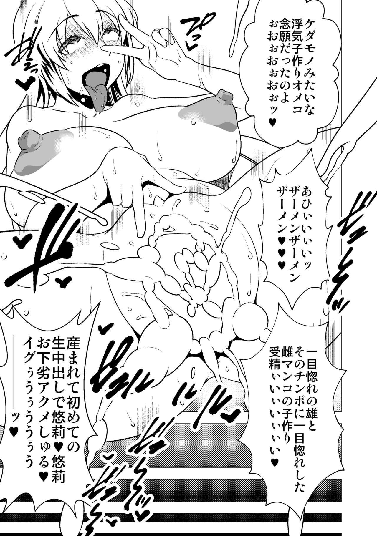 Hanayome no Koufuku 49
