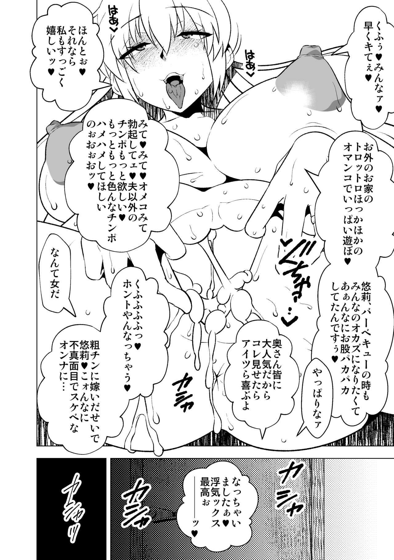 Hanayome no Koufuku 52