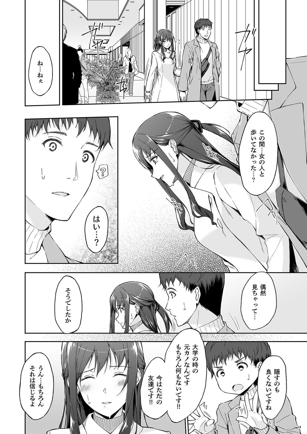 Kyuujitsu no Joushi ni wa, Kawaii Himitsu ga Aru. 2 11