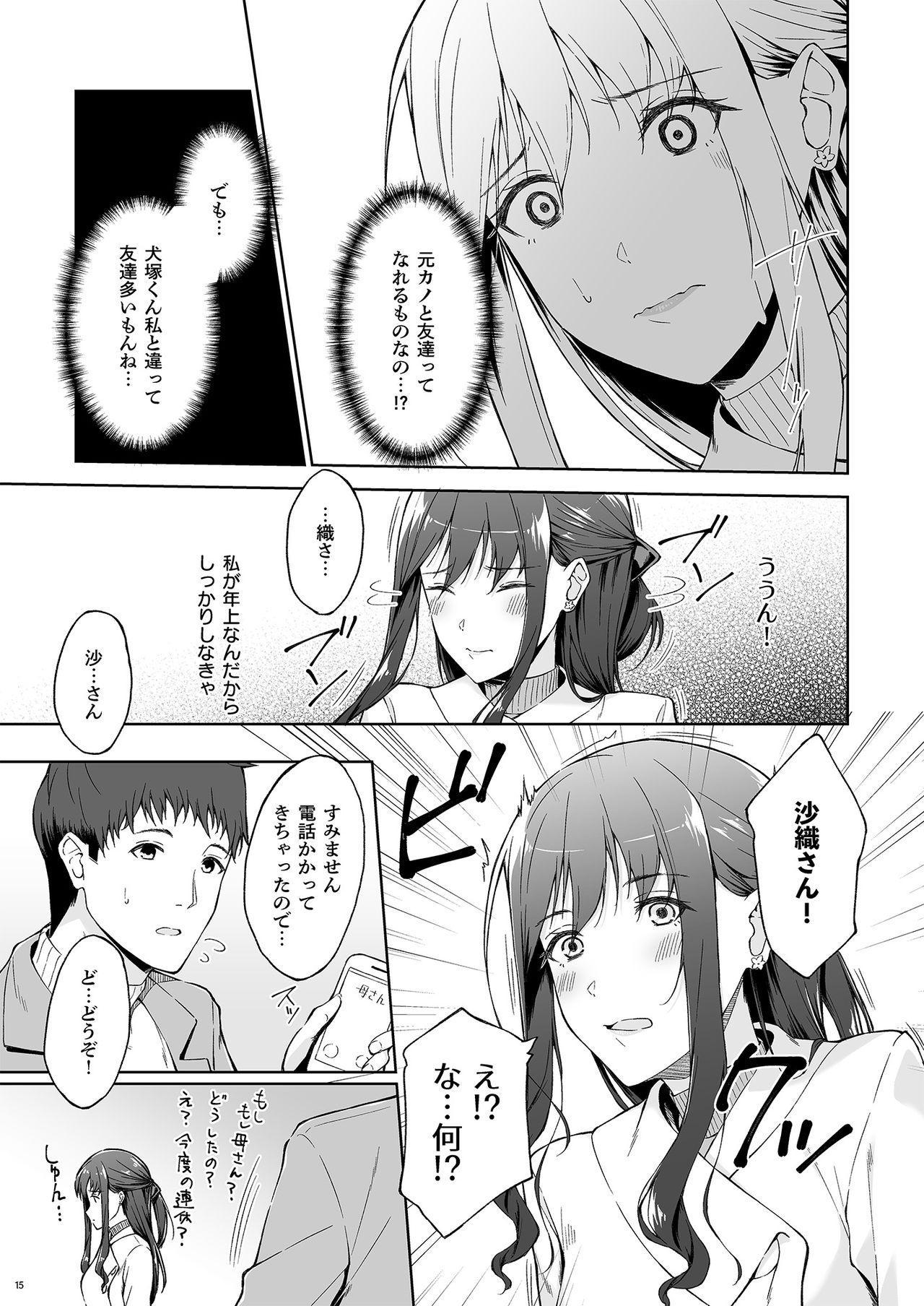 Kyuujitsu no Joushi ni wa, Kawaii Himitsu ga Aru. 2 12