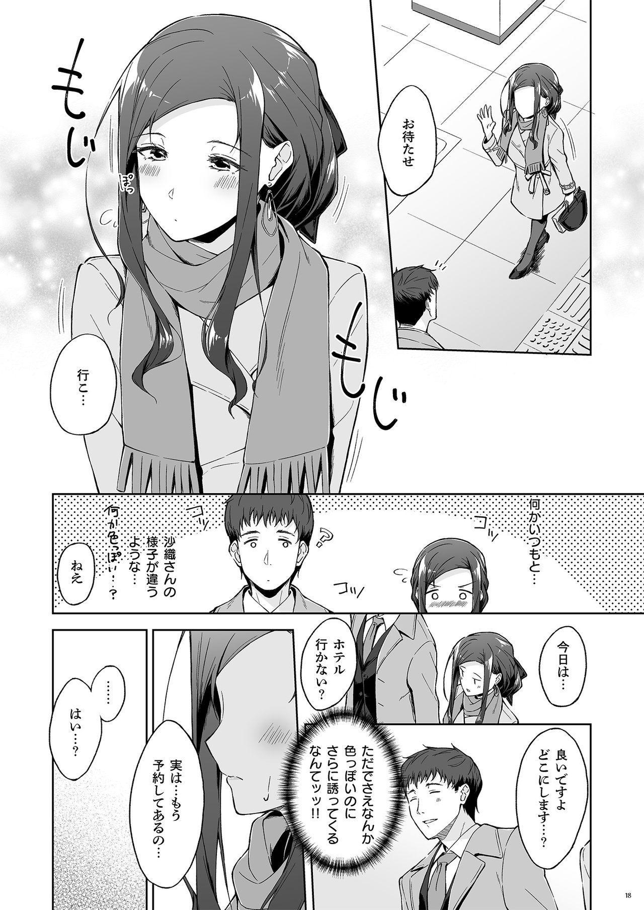 Kyuujitsu no Joushi ni wa, Kawaii Himitsu ga Aru. 2 15