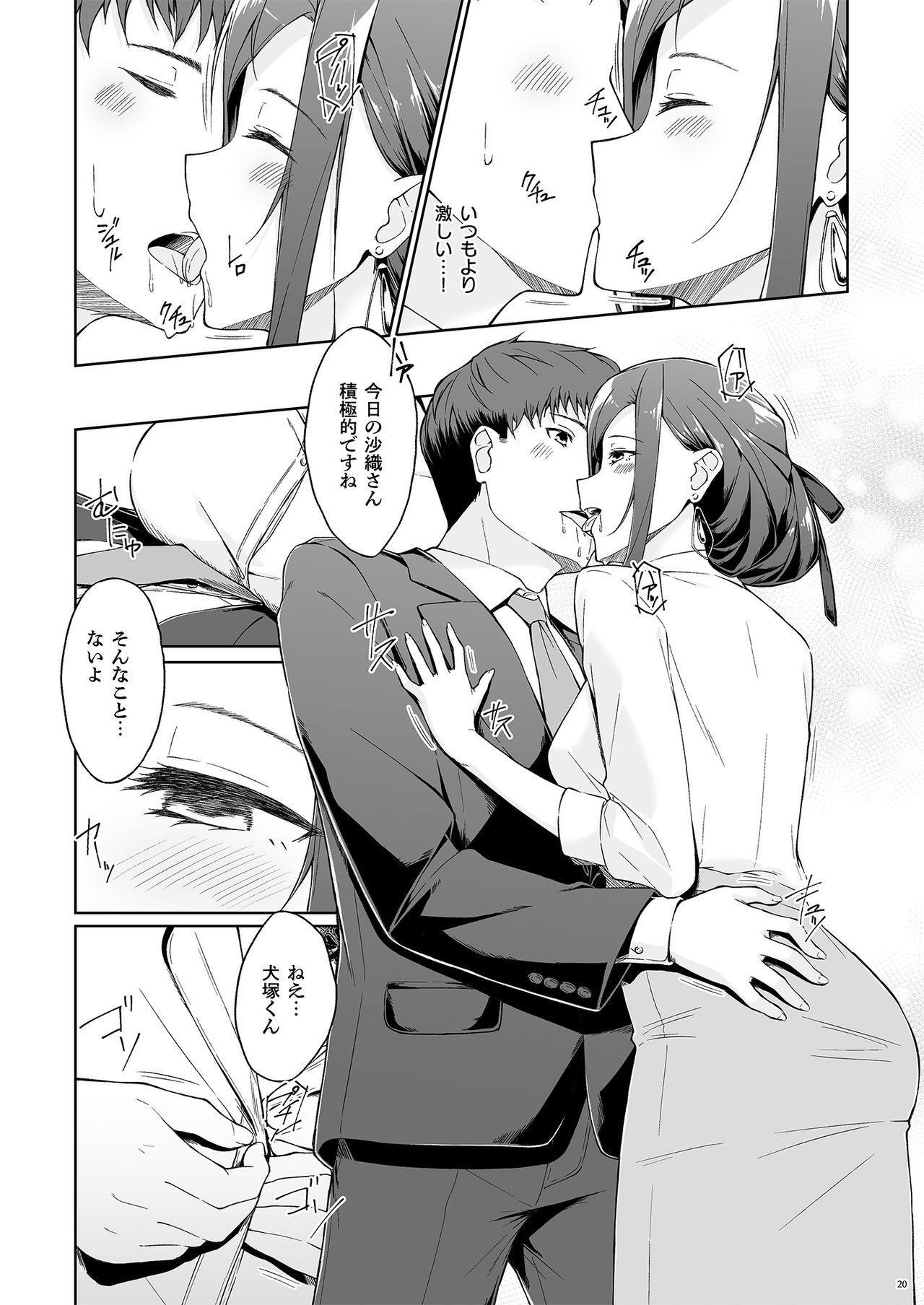 Kyuujitsu no Joushi ni wa, Kawaii Himitsu ga Aru. 2 17