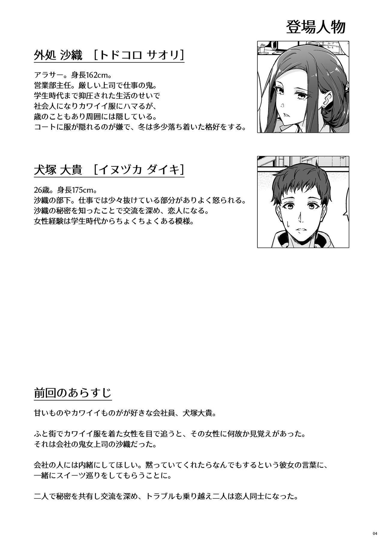 Kyuujitsu no Joushi ni wa, Kawaii Himitsu ga Aru. 2 1