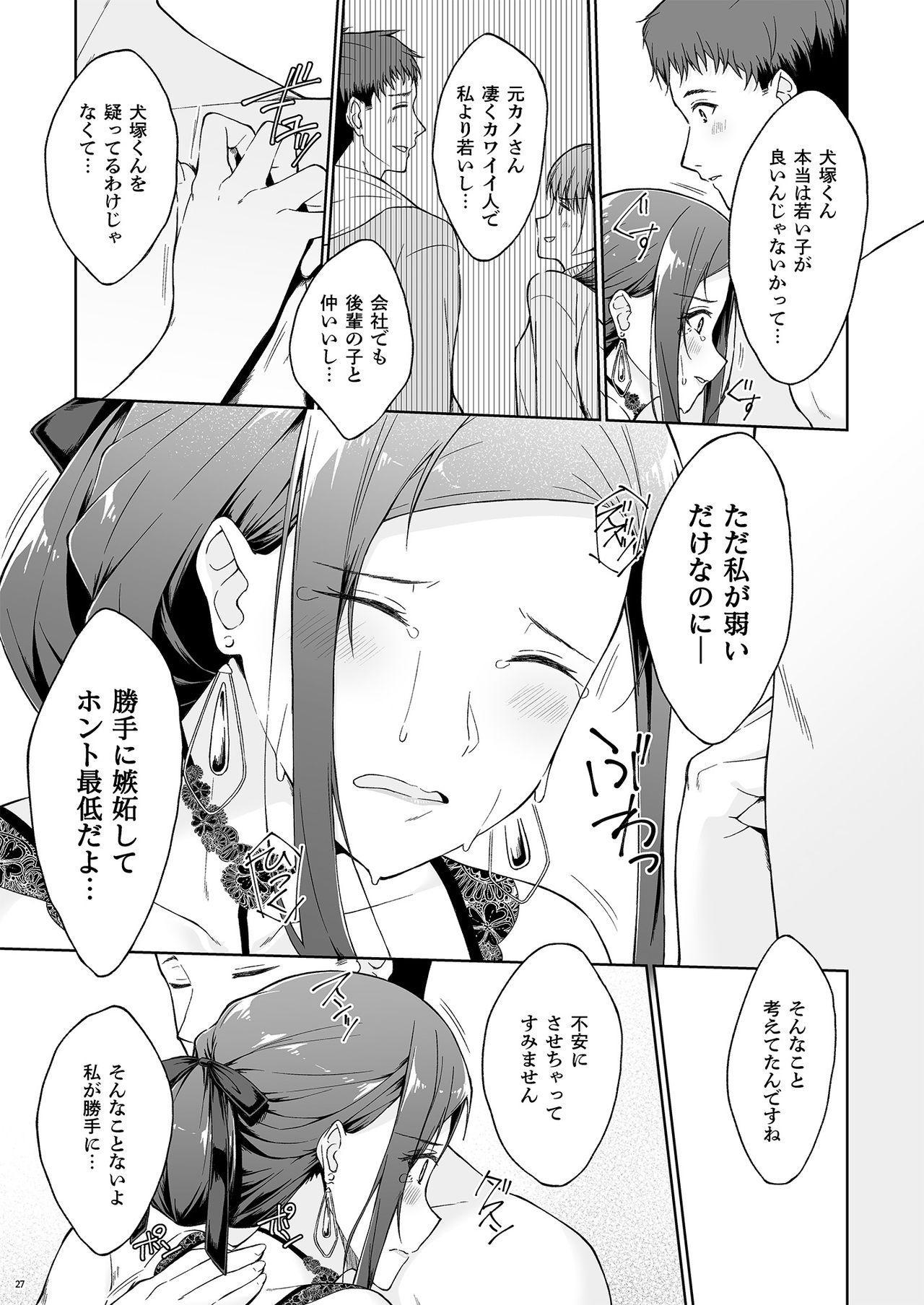 Kyuujitsu no Joushi ni wa, Kawaii Himitsu ga Aru. 2 24