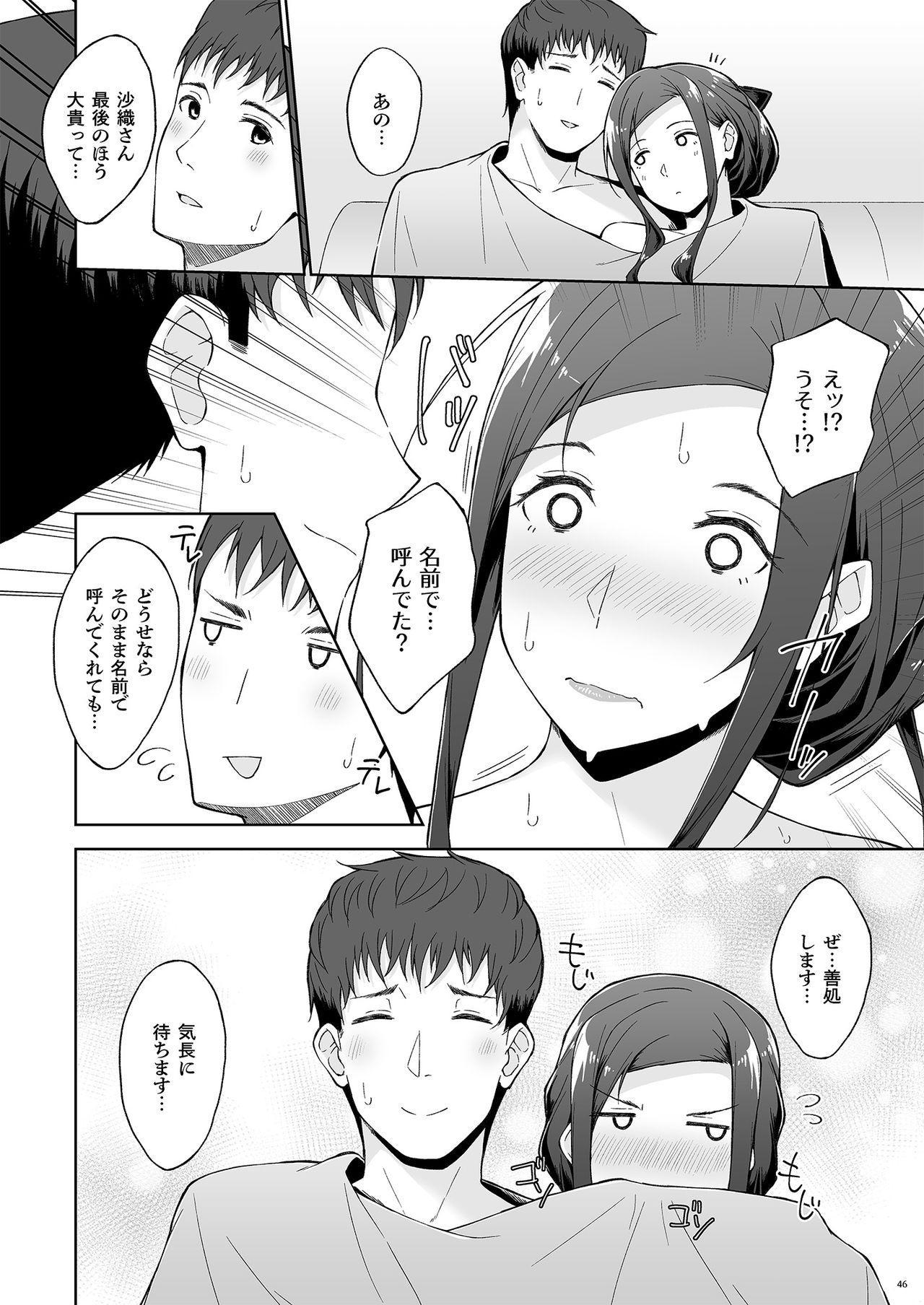 Kyuujitsu no Joushi ni wa, Kawaii Himitsu ga Aru. 2 43
