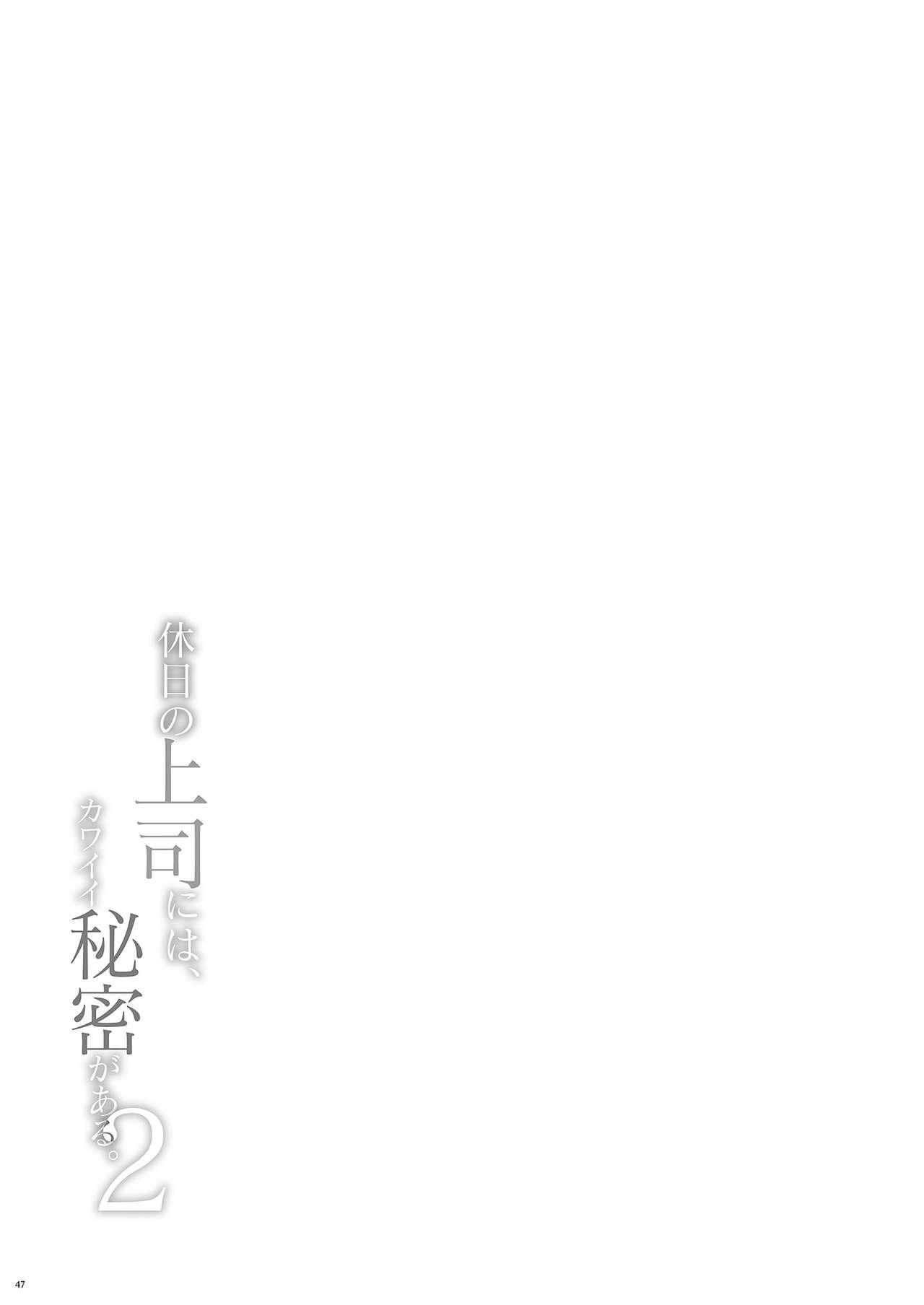 Kyuujitsu no Joushi ni wa, Kawaii Himitsu ga Aru. 2 44
