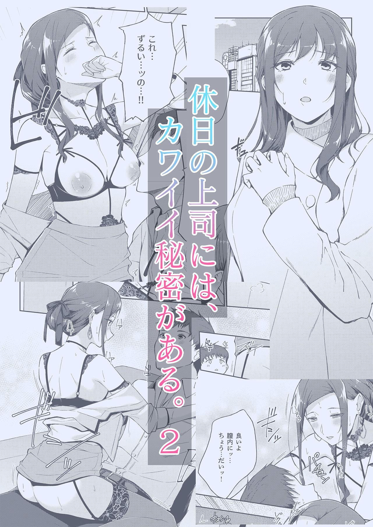 Kyuujitsu no Joushi ni wa, Kawaii Himitsu ga Aru. 2 49