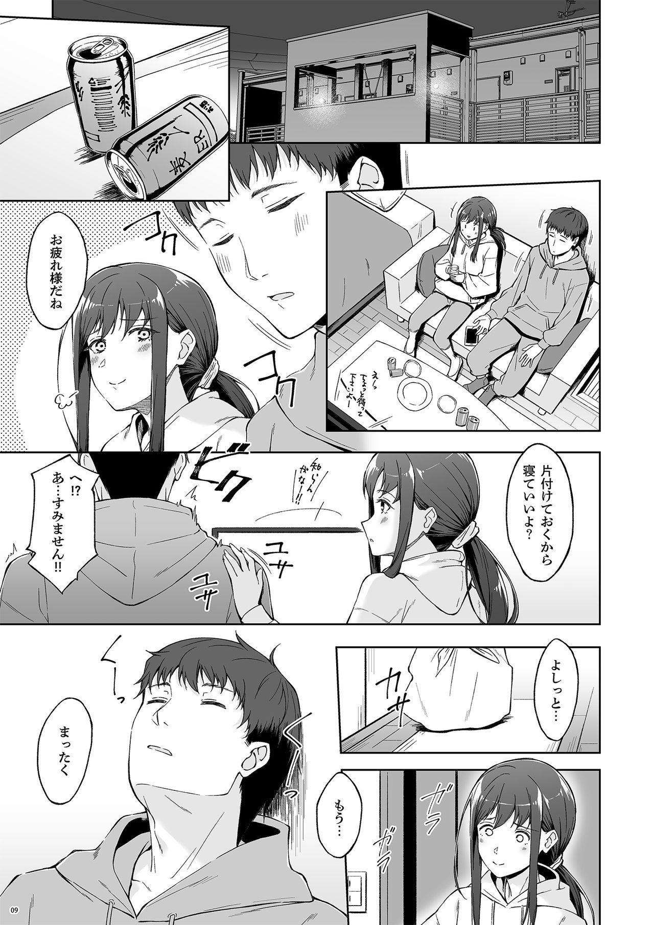Kyuujitsu no Joushi ni wa, Kawaii Himitsu ga Aru. 2 6