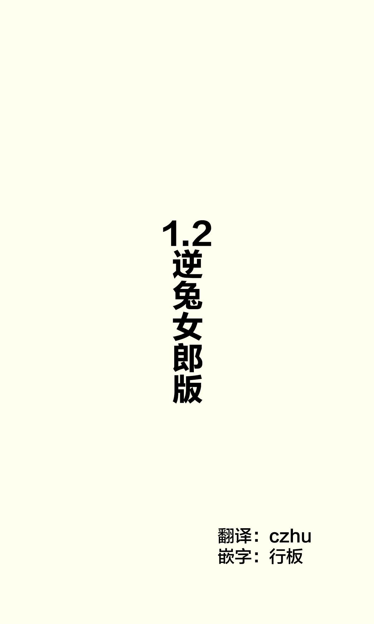 [Hamaken.] Imouto ga 1-nichi 1-kai shika Me o Awasete kurenai   妹妹一天只和我对上一次眼 [无糖·漫画组] 11