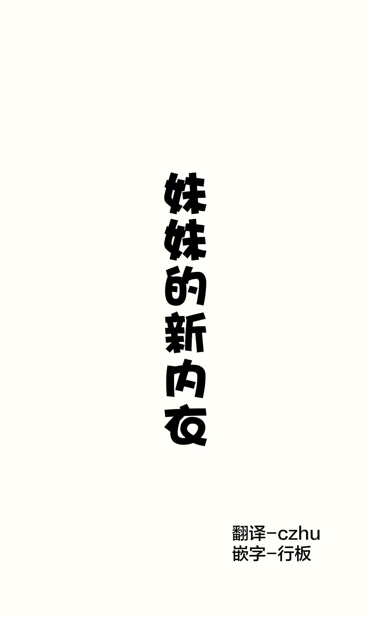 [Hamaken.] Imouto ga 1-nichi 1-kai shika Me o Awasete kurenai   妹妹一天只和我对上一次眼 [无糖·漫画组] 167