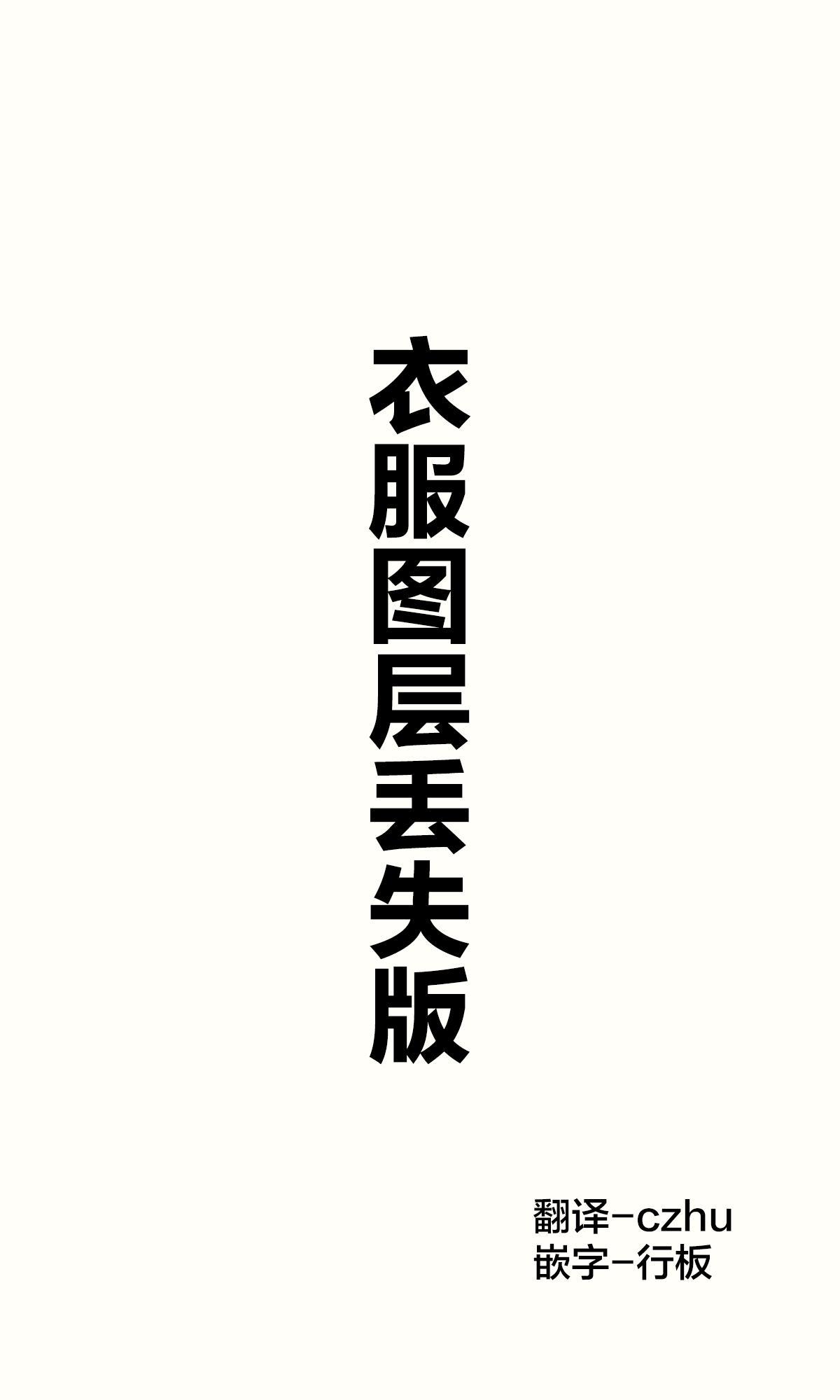 [Hamaken.] Imouto ga 1-nichi 1-kai shika Me o Awasete kurenai   妹妹一天只和我对上一次眼 [无糖·漫画组] 182