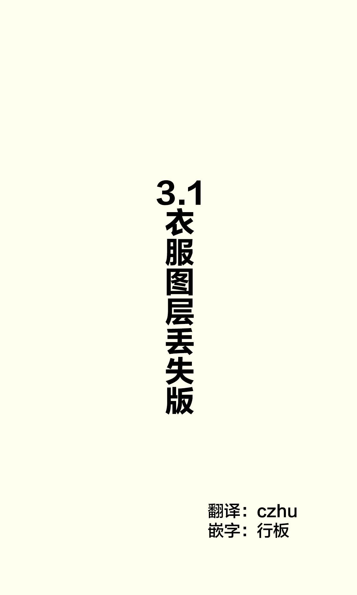[Hamaken.] Imouto ga 1-nichi 1-kai shika Me o Awasete kurenai   妹妹一天只和我对上一次眼 [无糖·漫画组] 34