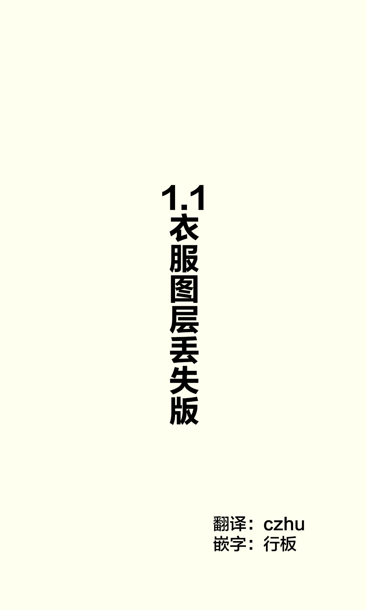 [Hamaken.] Imouto ga 1-nichi 1-kai shika Me o Awasete kurenai   妹妹一天只和我对上一次眼 [无糖·漫画组] 6