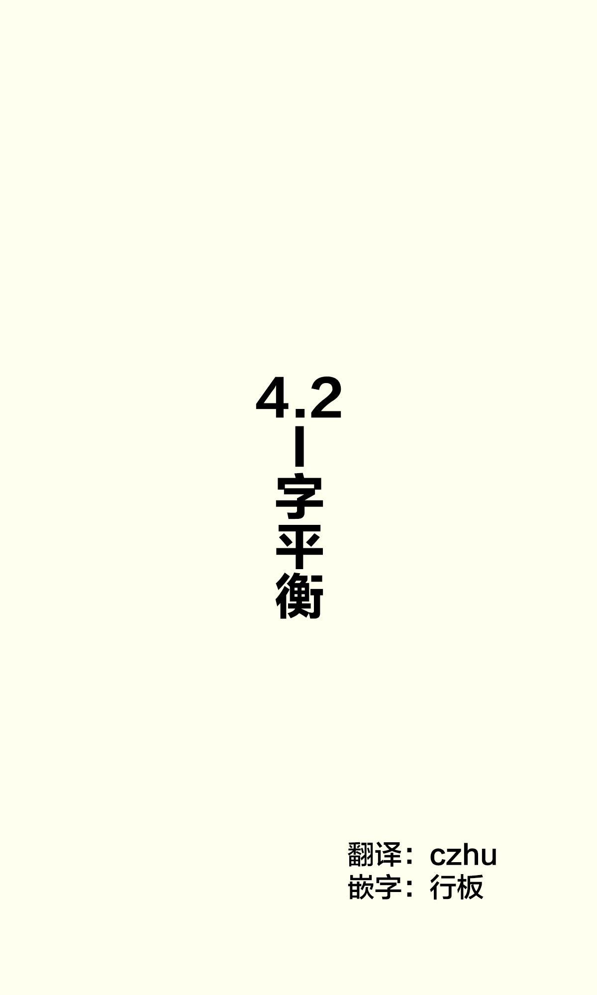 [Hamaken.] Imouto ga 1-nichi 1-kai shika Me o Awasete kurenai   妹妹一天只和我对上一次眼 [无糖·漫画组] 69