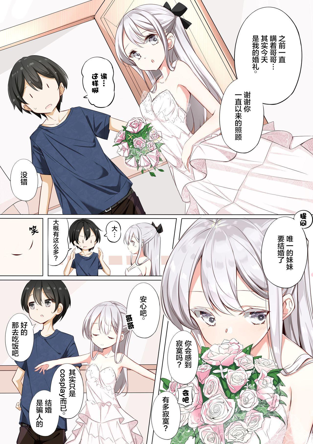 [Hamaken.] Imouto ga 1-nichi 1-kai shika Me o Awasete kurenai   妹妹一天只和我对上一次眼 [无糖·漫画组] 83
