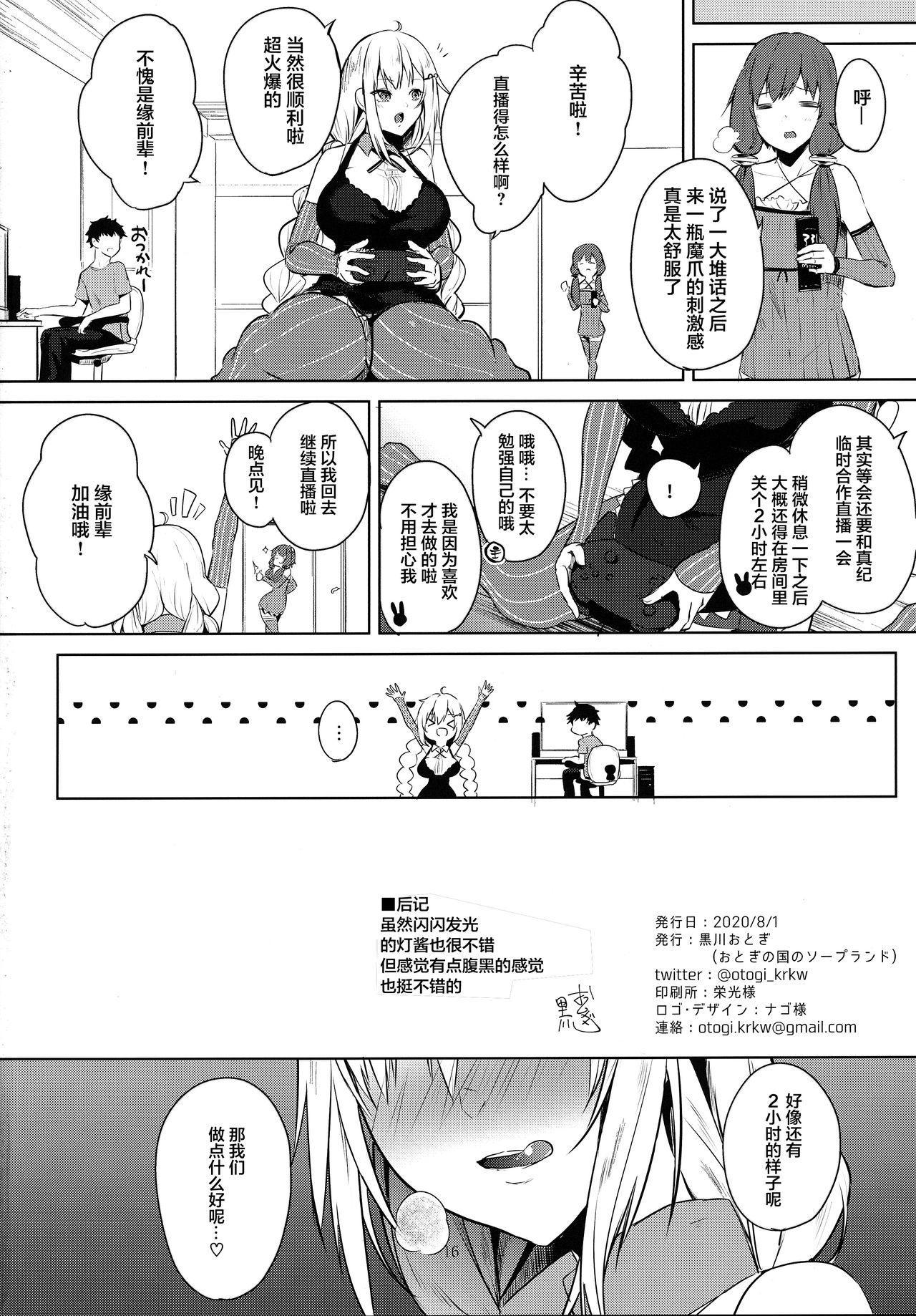 Tsuki ni wa Naisho no Hoshikuzu 16