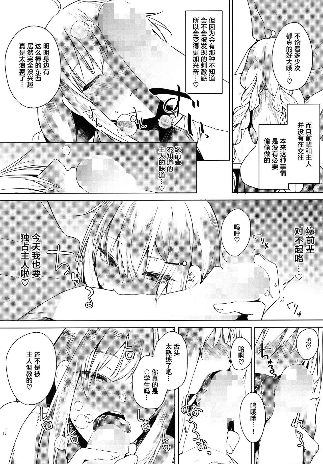 Tsuki ni wa Naisho no Hoshikuzu 5