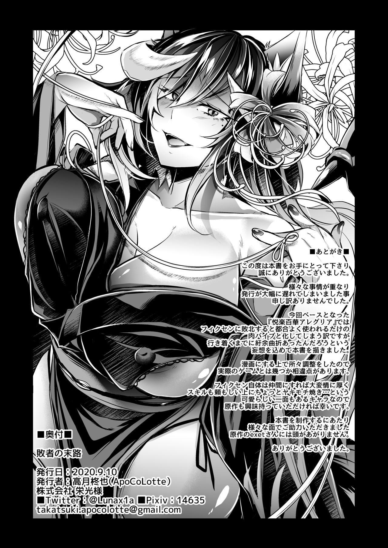 Haisha no Matsuro 48