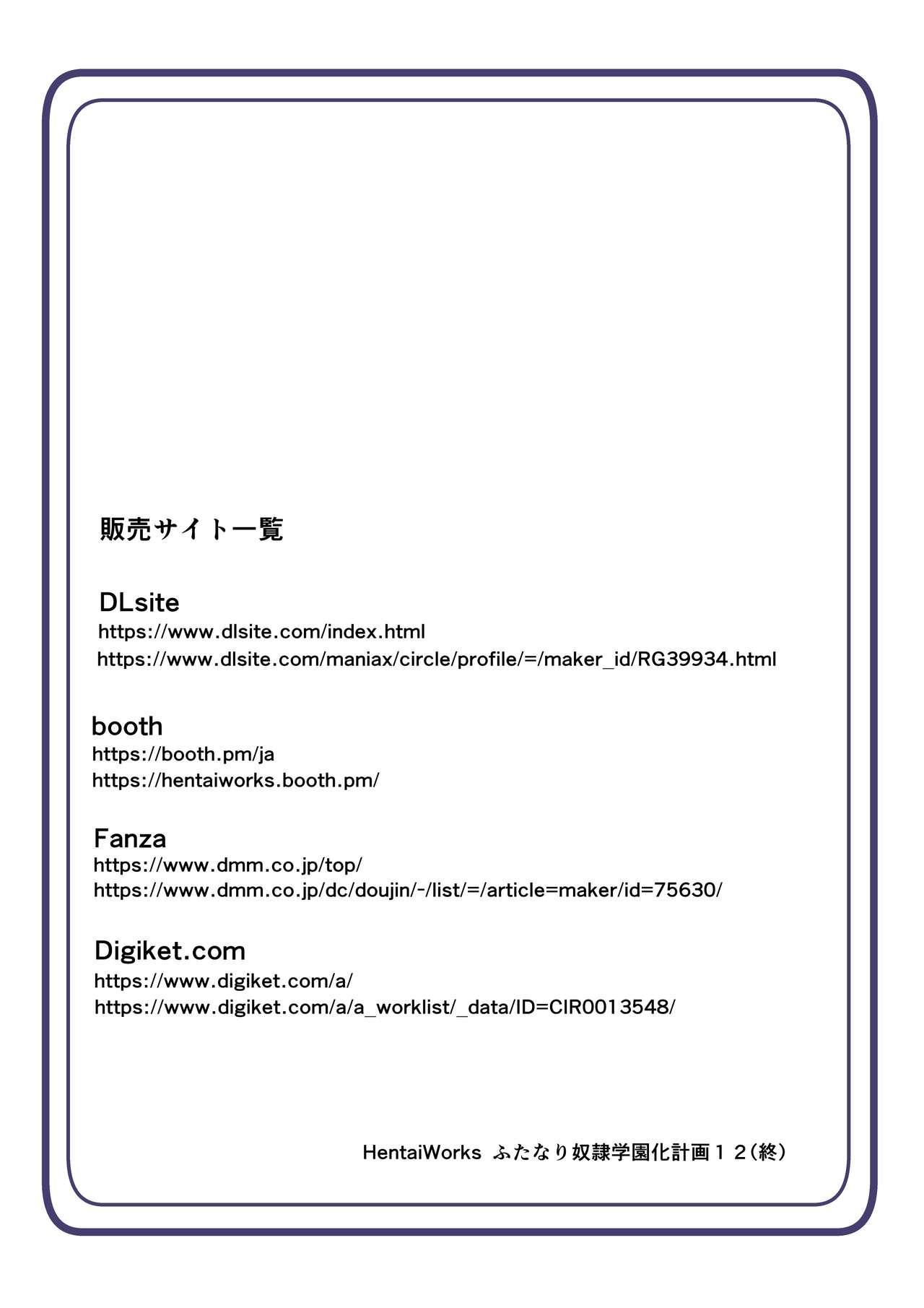 Futanari Dorei Gakuen-ka Keikaku 12 25