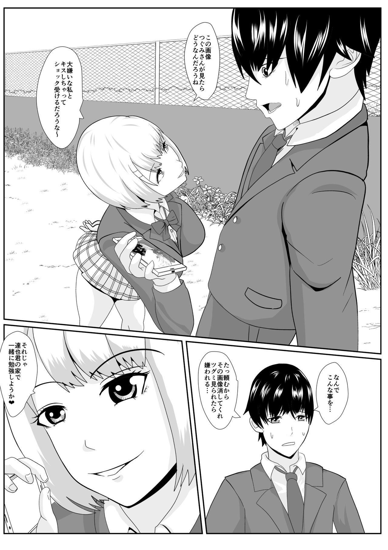 Sakasama 14