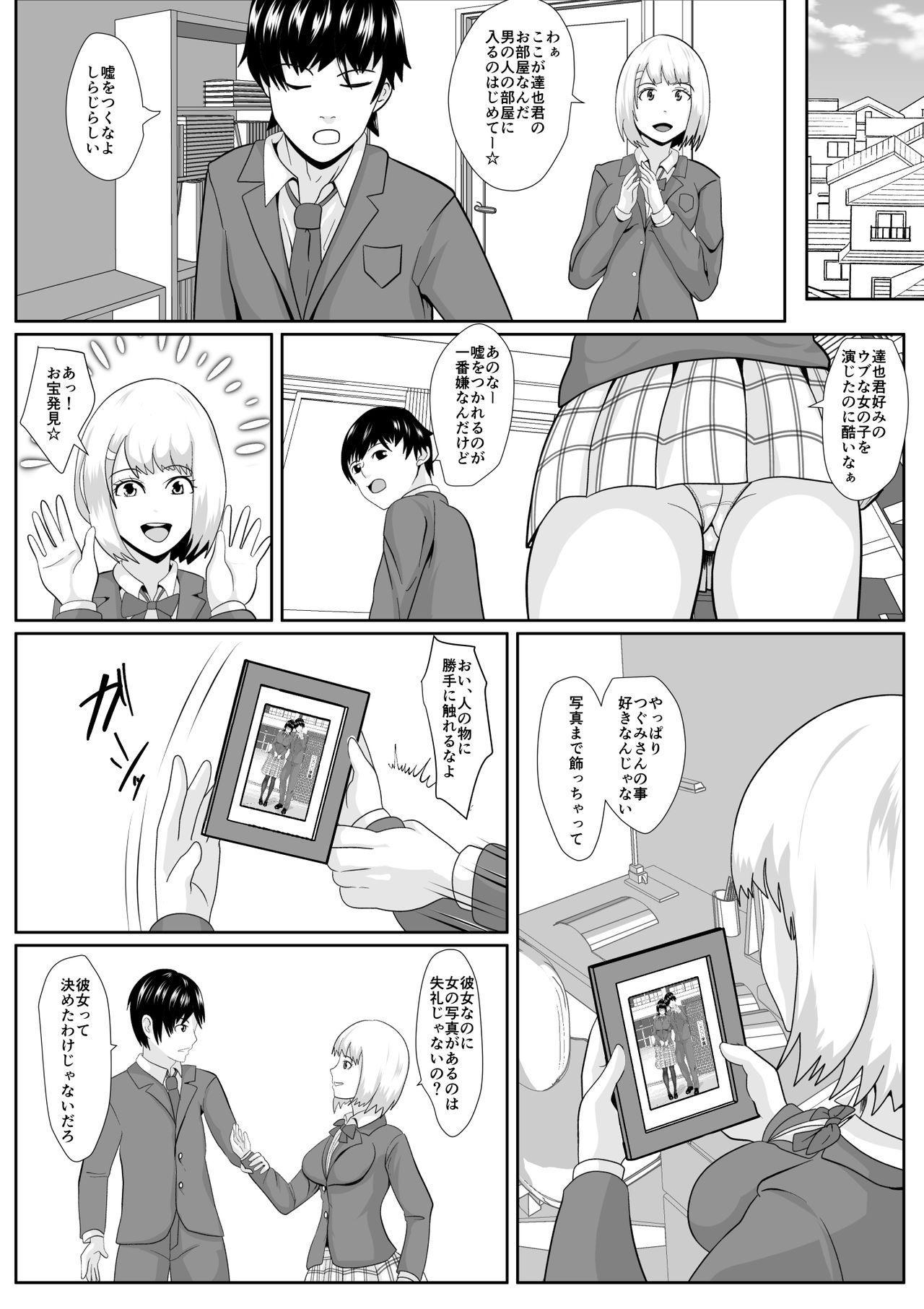 Sakasama 17