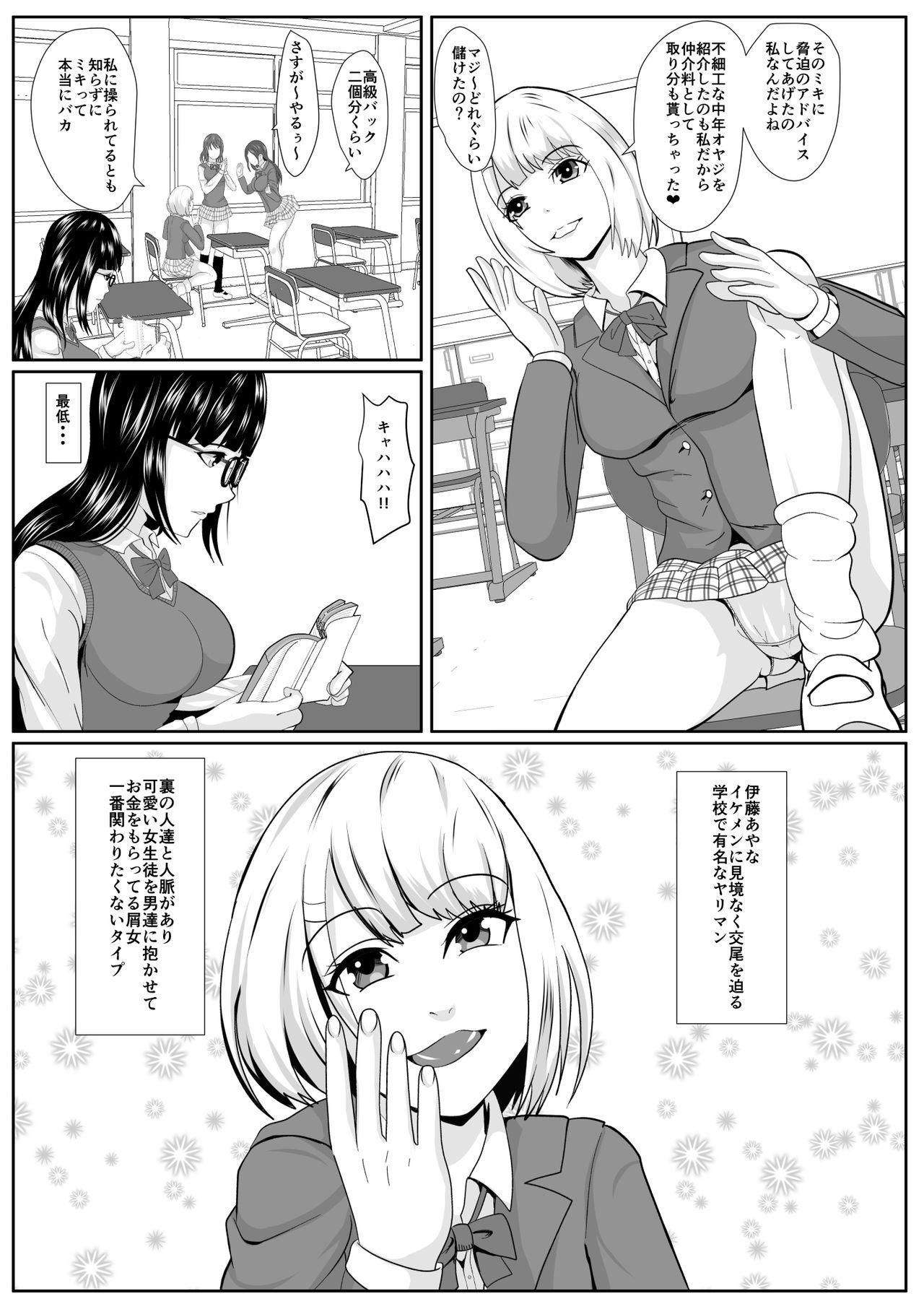 Sakasama 2