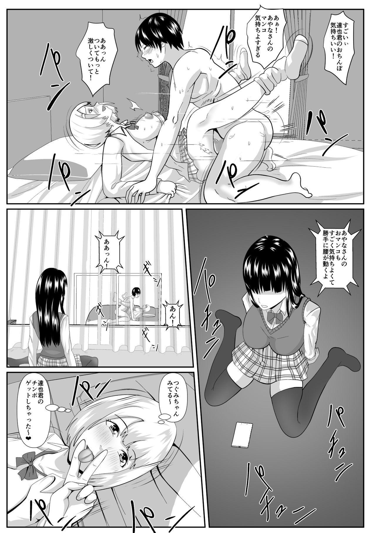 Sakasama 29
