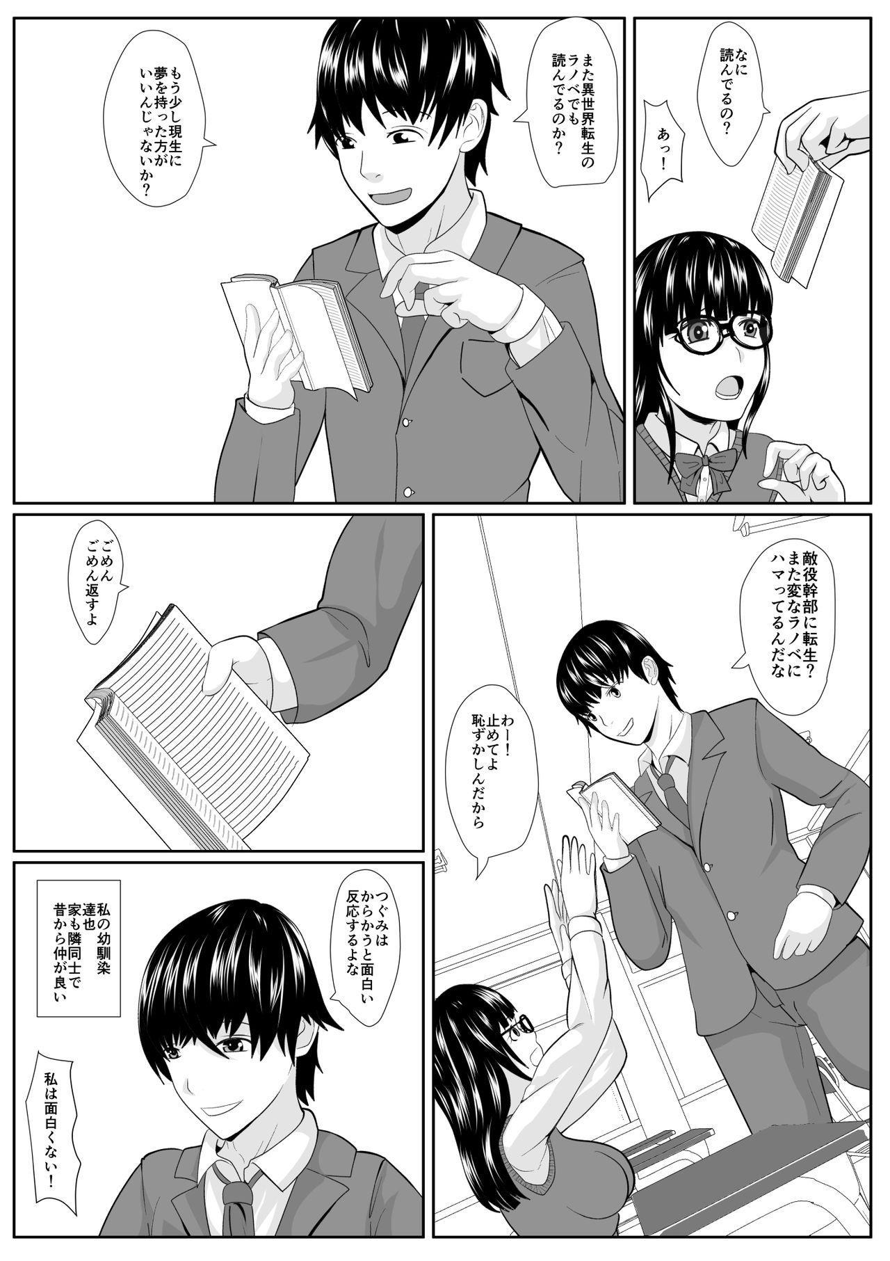 Sakasama 3