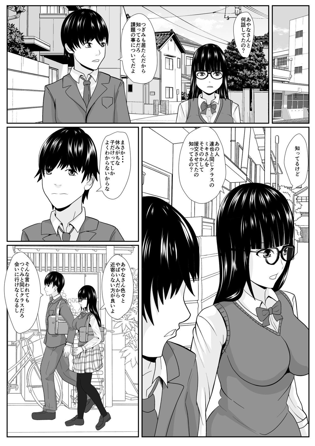 Sakasama 6