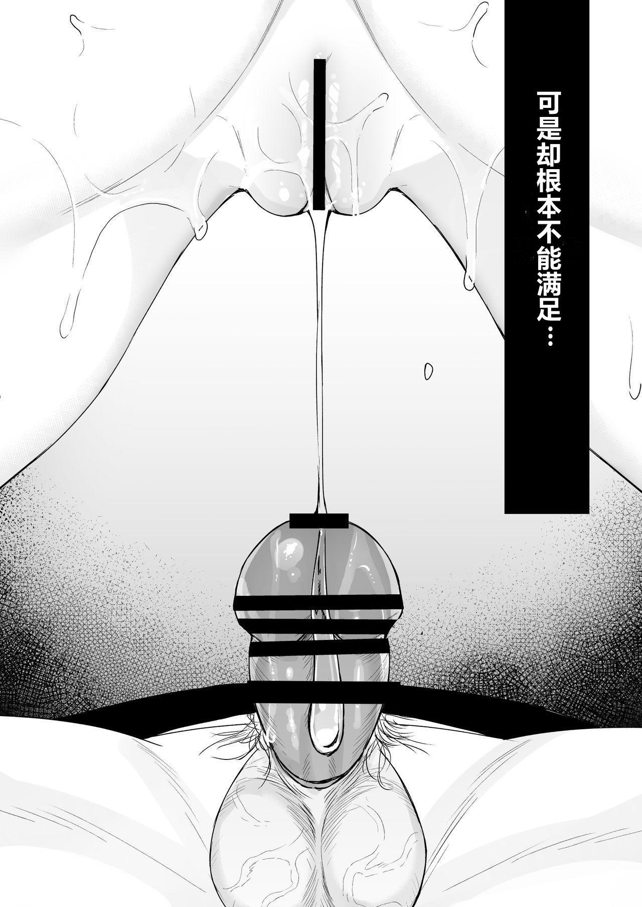 Itomusubi Vol. 4 20
