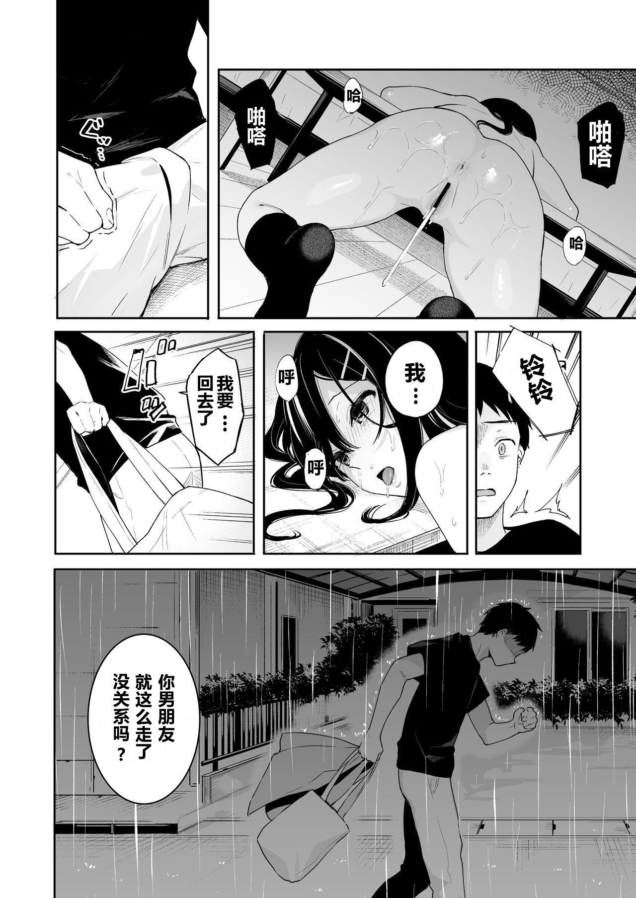 Itomusubi Vol. 4 34