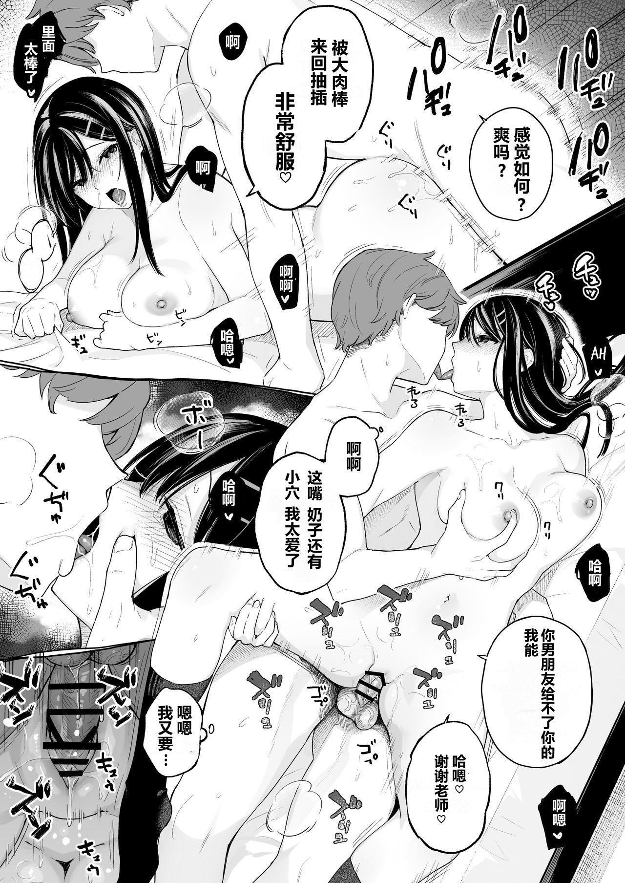 Itomusubi Vol. 4 37