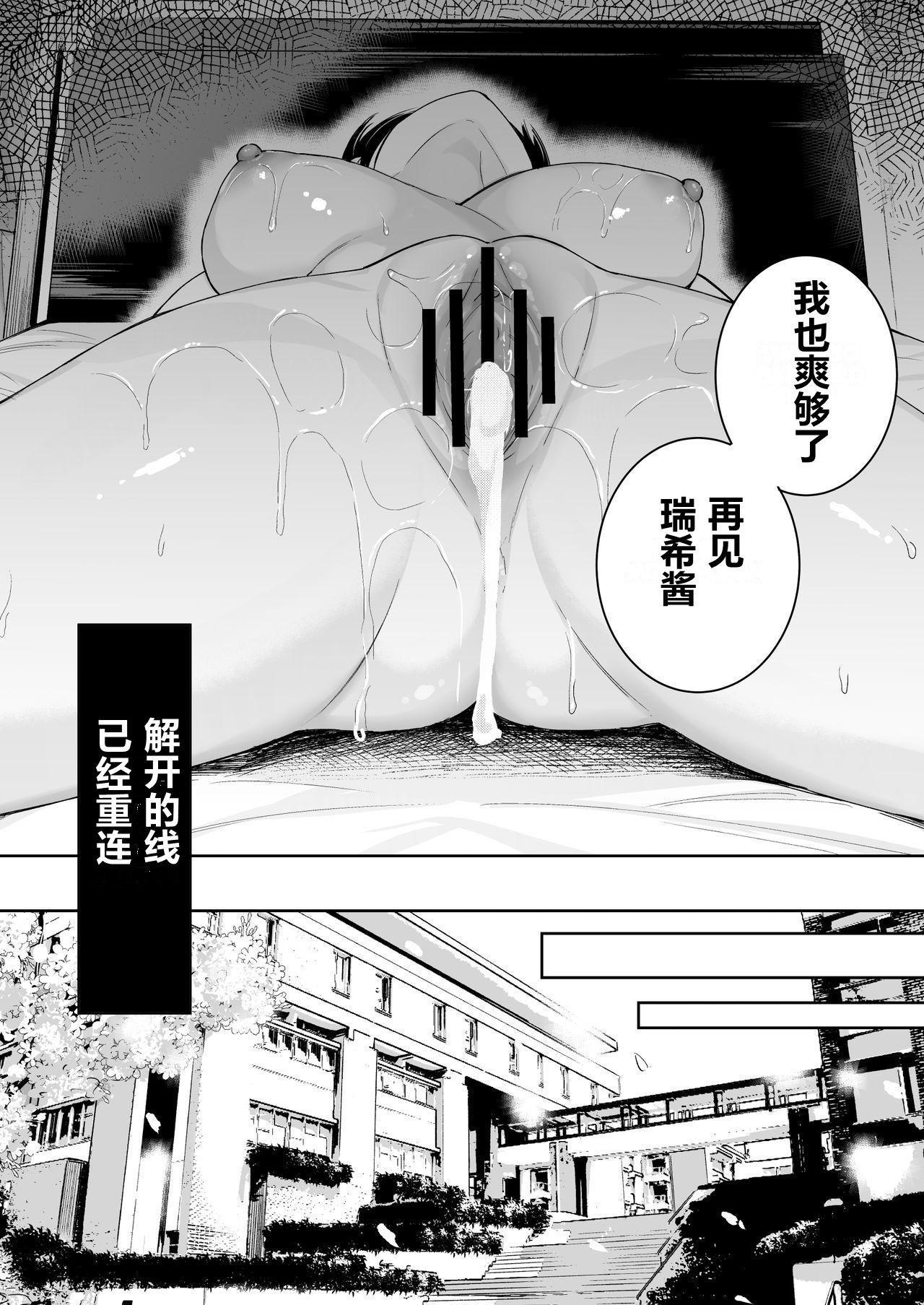 Itomusubi Vol. 4 40