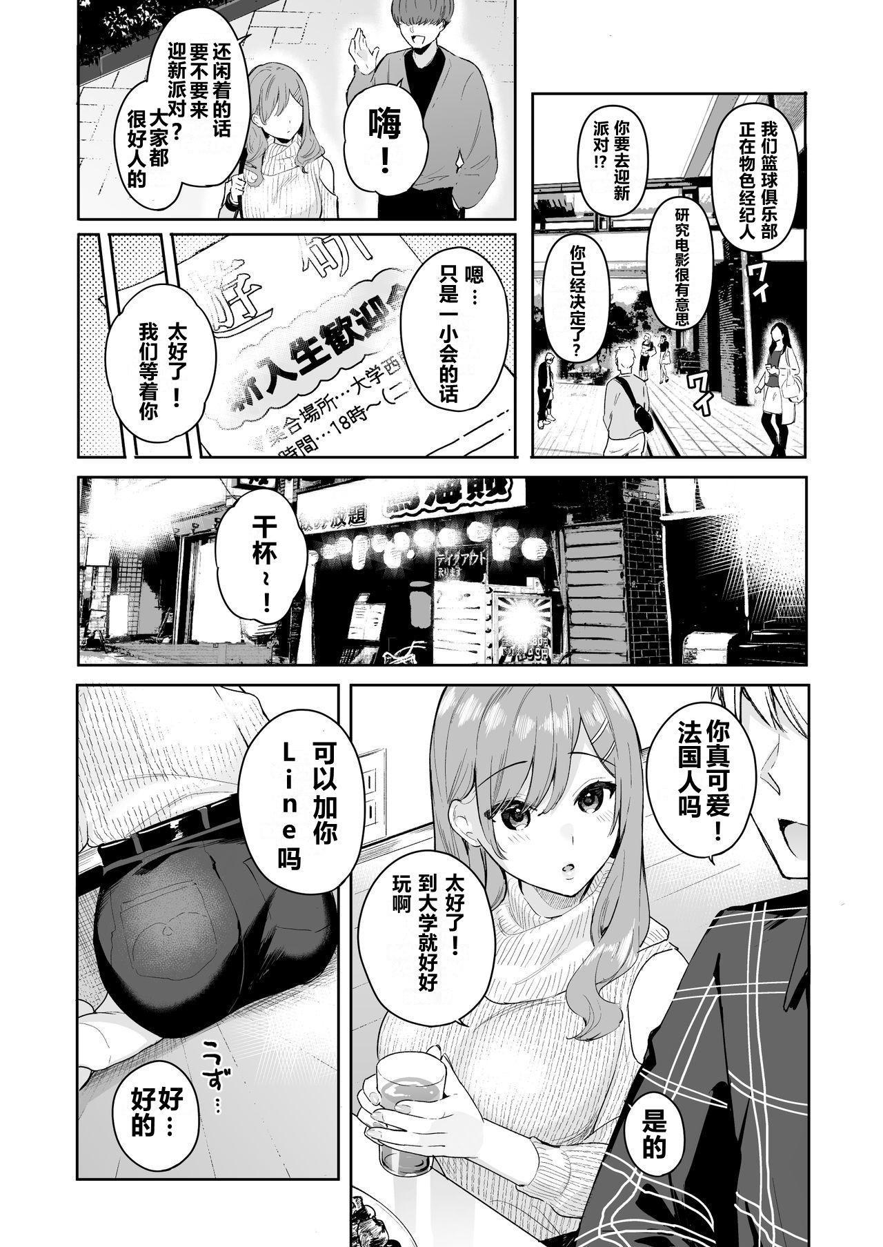 Itomusubi Vol. 4 41